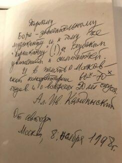 Посвящение учебника по Истории русской музыки А.И. Кандинского Борису Блоху