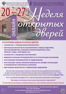 Петрозаводская консерватория проводит неделю открытых дверей