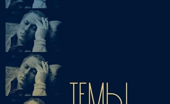"""Издательство Ивана Лимбаха выпустило книгу Николая Каретникова """"Темы с вариациями"""""""