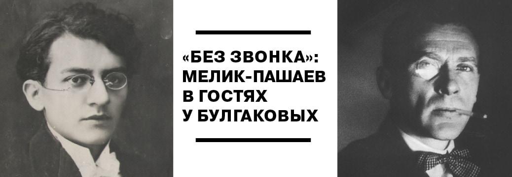 Выставка посвящена истории дружеских взаимоотношений Михаила Афанасьевича Булгакова и Александра Шамильевича Мелик-Пашаева