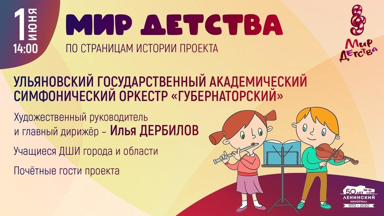 """""""Мир детства"""" ─ по страницам проекта Ульяновской филармонии"""