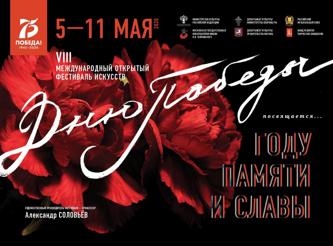 Московская консерватория проведет фестиваль, посвященный Дню Победы