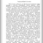 mota1 150x150 - В Коврове уволили почти всех руководителей учреждений культуры