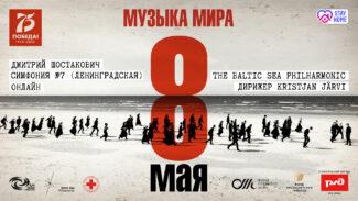 Фонд «Открытое Море» представит международный проект «Музыка Мира»