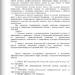 nota2 150x150 - В Коврове уволили почти всех руководителей учреждений культуры