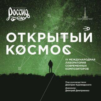 Релиз альбома IV Международной творческой лаборатории композиторов «Открытый космос»