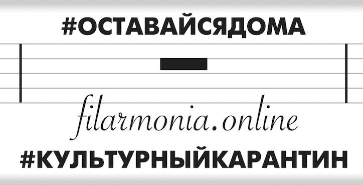 #КультурныйКарантин в Пермской филармонии