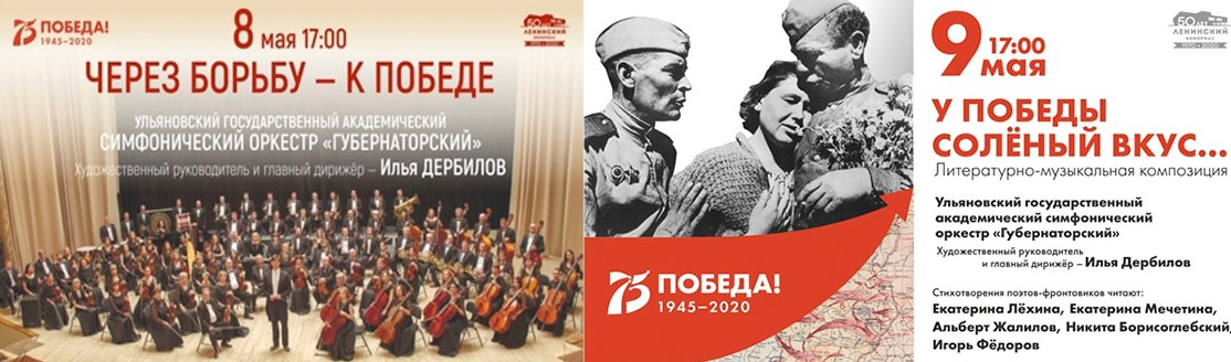 Ульяновская филармония готовит трансляцию двух концертов, посвященных празднику великой Победы