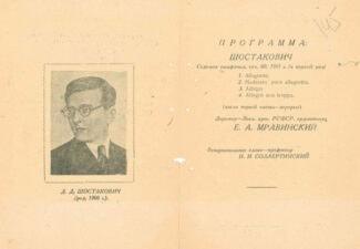 Программка премьеры Ленинградской симфонии Шостаковича