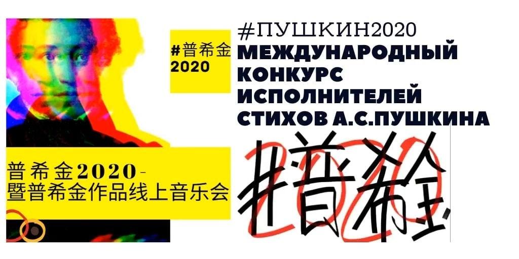 Открытый конкурс #ПУШКИН2020 принимает заявки от чтецов и певцов