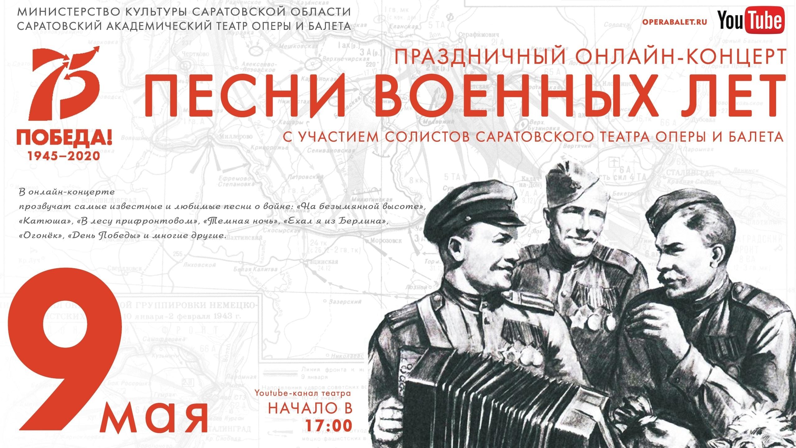 Саратовский театр оперы и балета покажет концерт в День Победы