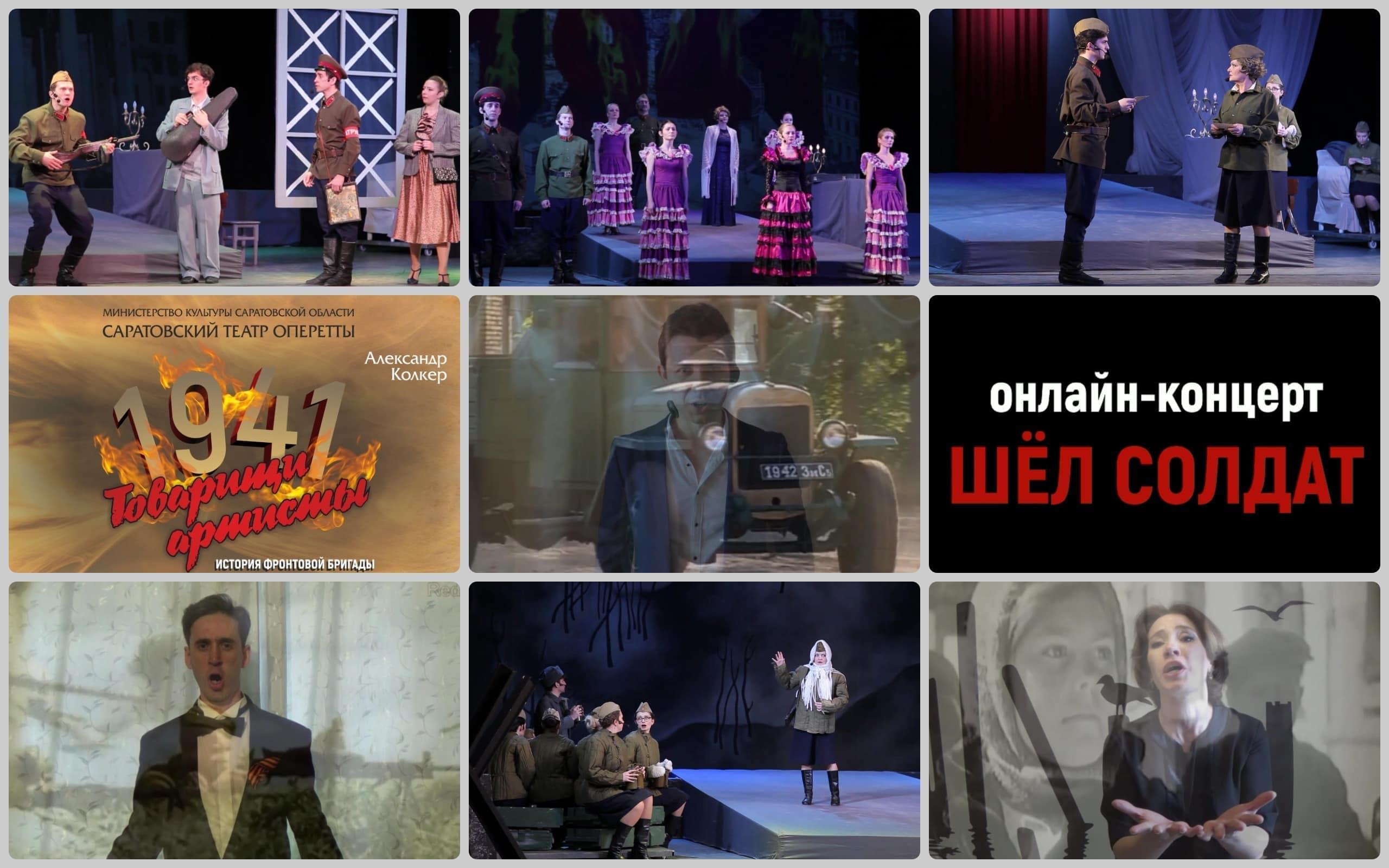К празднику Победы Саратовский театр оперетты приходит с двумя премьерами