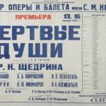 Афиша оперы Родиона Щедрина «Мертвые души»