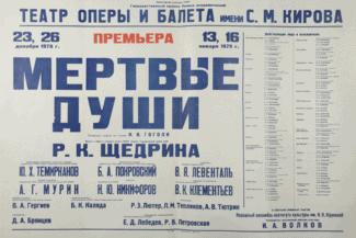 Афиша оперы «Мертвые души»