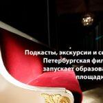 Петербургская филармония запускает образовательную площадку онлайн