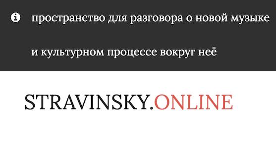 Stravinsky.online