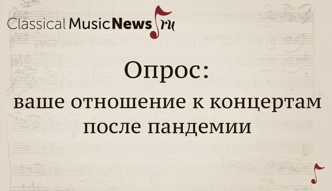 Опрос: ваше отношение к концертам после пандемии
