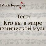 Кто вы в мире академической музыки?