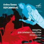 Алёна Баева и Персимфанс