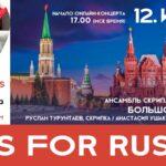 12 июня. 12 скрипачей. 12 произведений о России