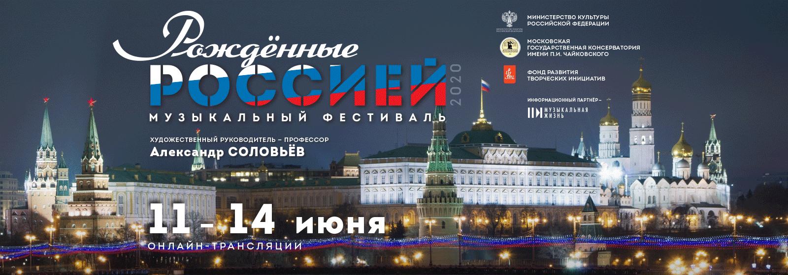 Московская консерватория ко Дню России