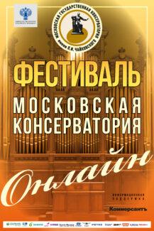 Московская консерватория возобновляет онлайн-концерты без публики