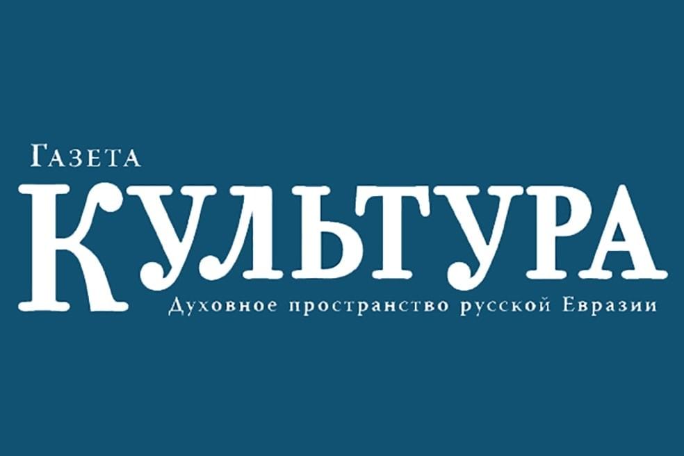 """Музыкальная пресса в период карантина: газета """"Культура"""""""