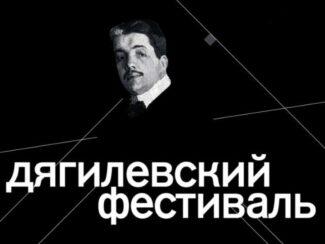 Десятидневная ретроспектива Дягилевского фестиваля