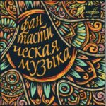 Новый цифровой альбом «Фирмы Мелодия»
