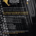 Культурно-образовательный проект «Золотые таланты»