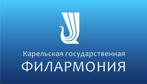 Карельская государственная филармония