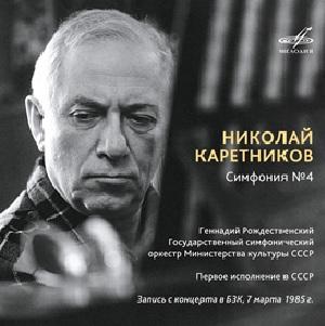 «Фирма Мелодия» выпустила не издававшуюся ранее запись: первое в СССР исполнение Четвертой симфонии Николая Каретникова