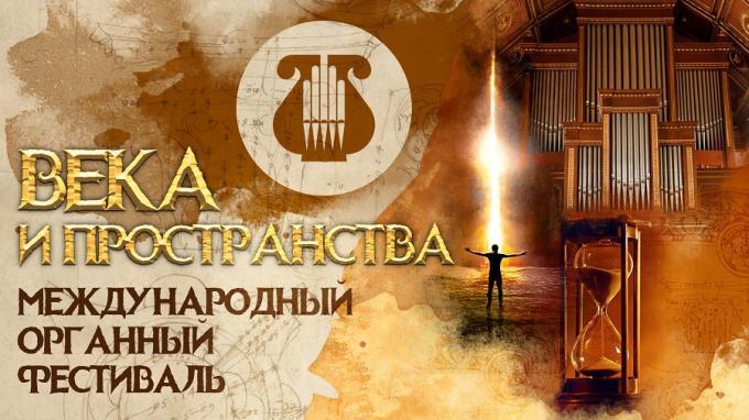 Масштабный проект «Века и пространства» представит филармония Кузбасса