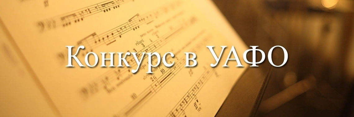 Конкурс в Уральский филармонический оркестр