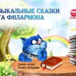 Музыкальные сказки кота Филармона