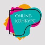 Oнлайн-конкурс молодых пианистов Владимира Крайнева