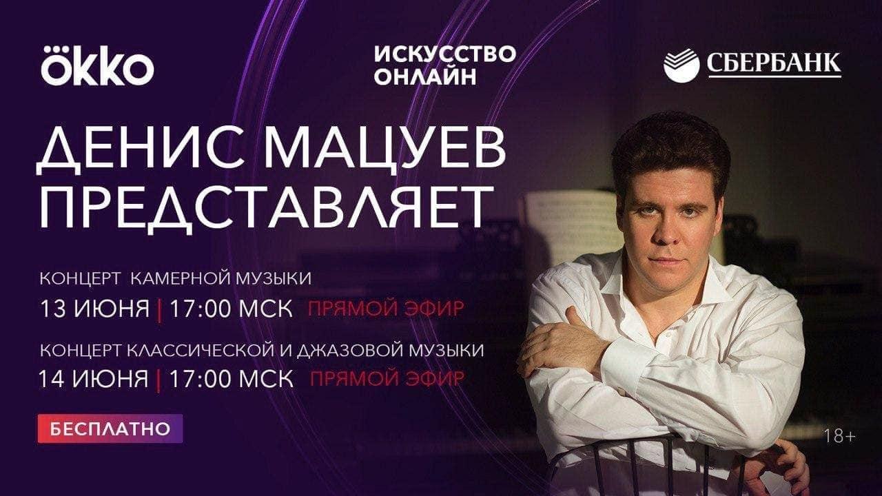 Okko покажет онлайн-концерты к юбилею Дениса Мацуева