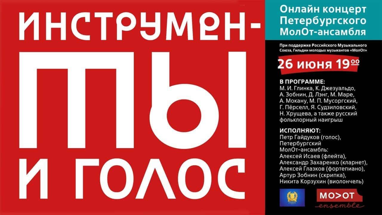 Первый концерт с начала карантина проведет петербургский МолОт-ансамбль