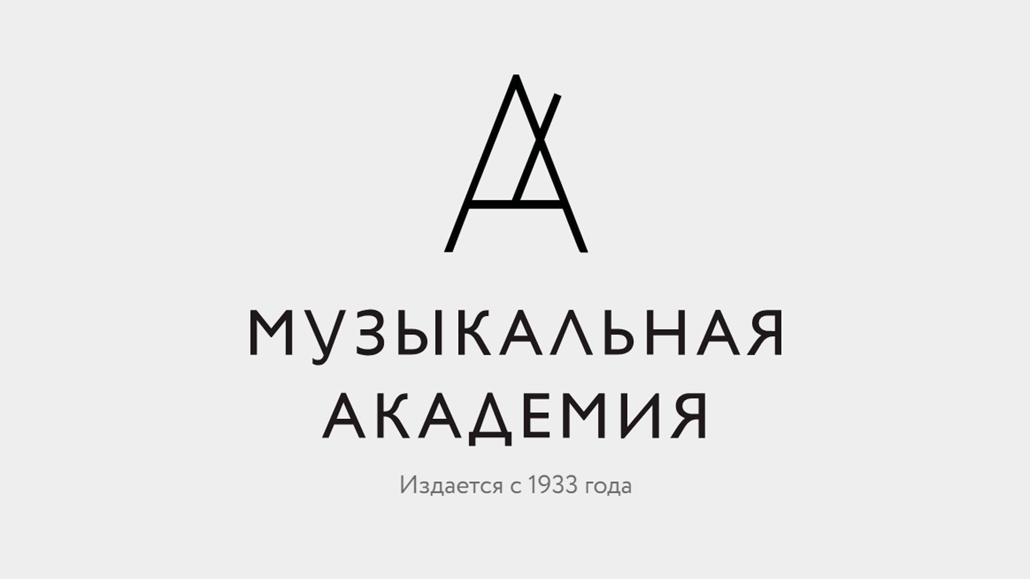 """Журнал """"Музыкальная академия"""""""
