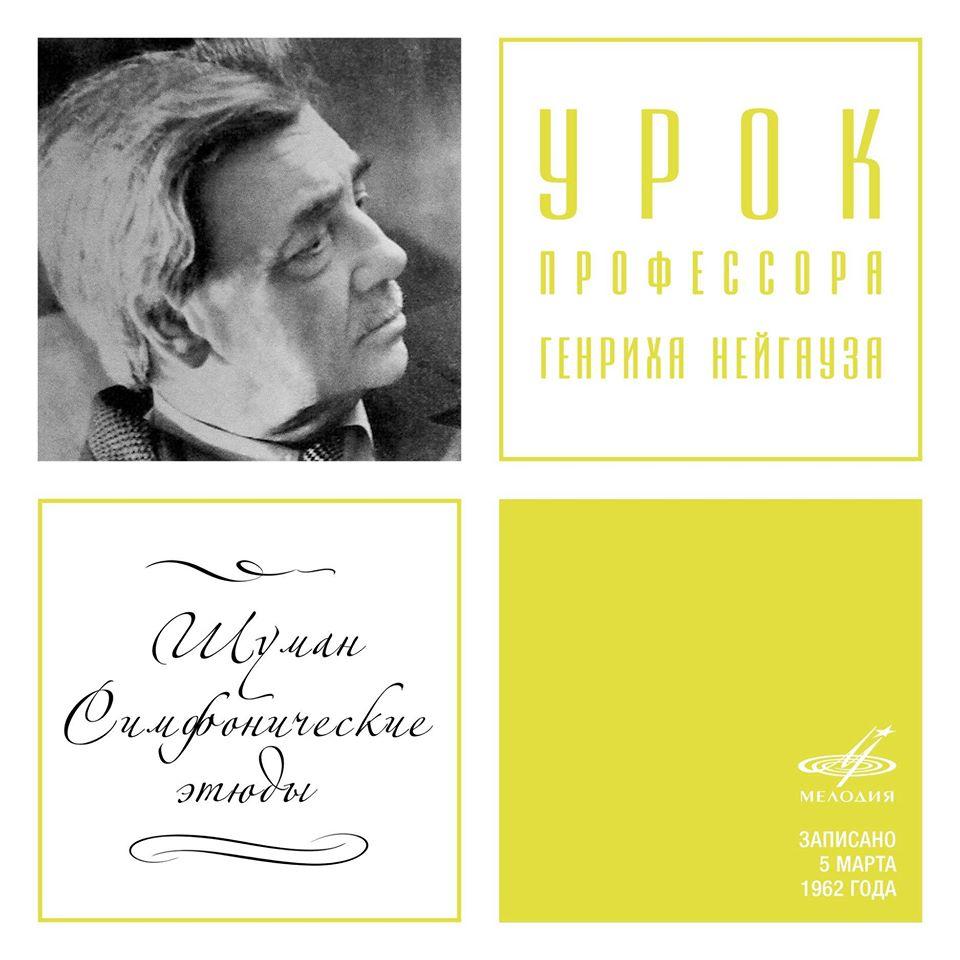 Уроки Генриха Нейгауза. «Симфонические этюды» Роберта Шумана