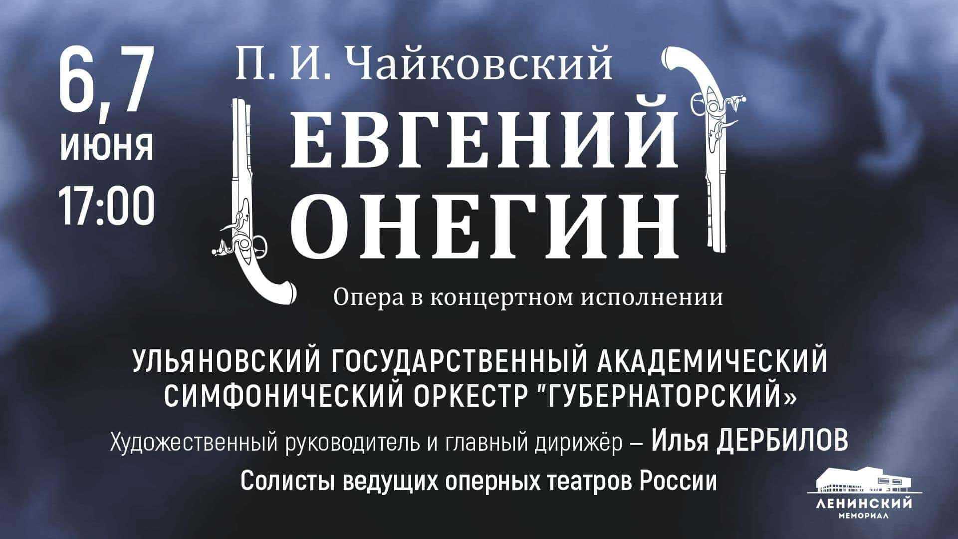 Ульяновская филармония отметит день рождения Пушкина