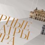 В эфире телеканала «Россия К» – цикл документальных фильмов «Оперные театры мира»