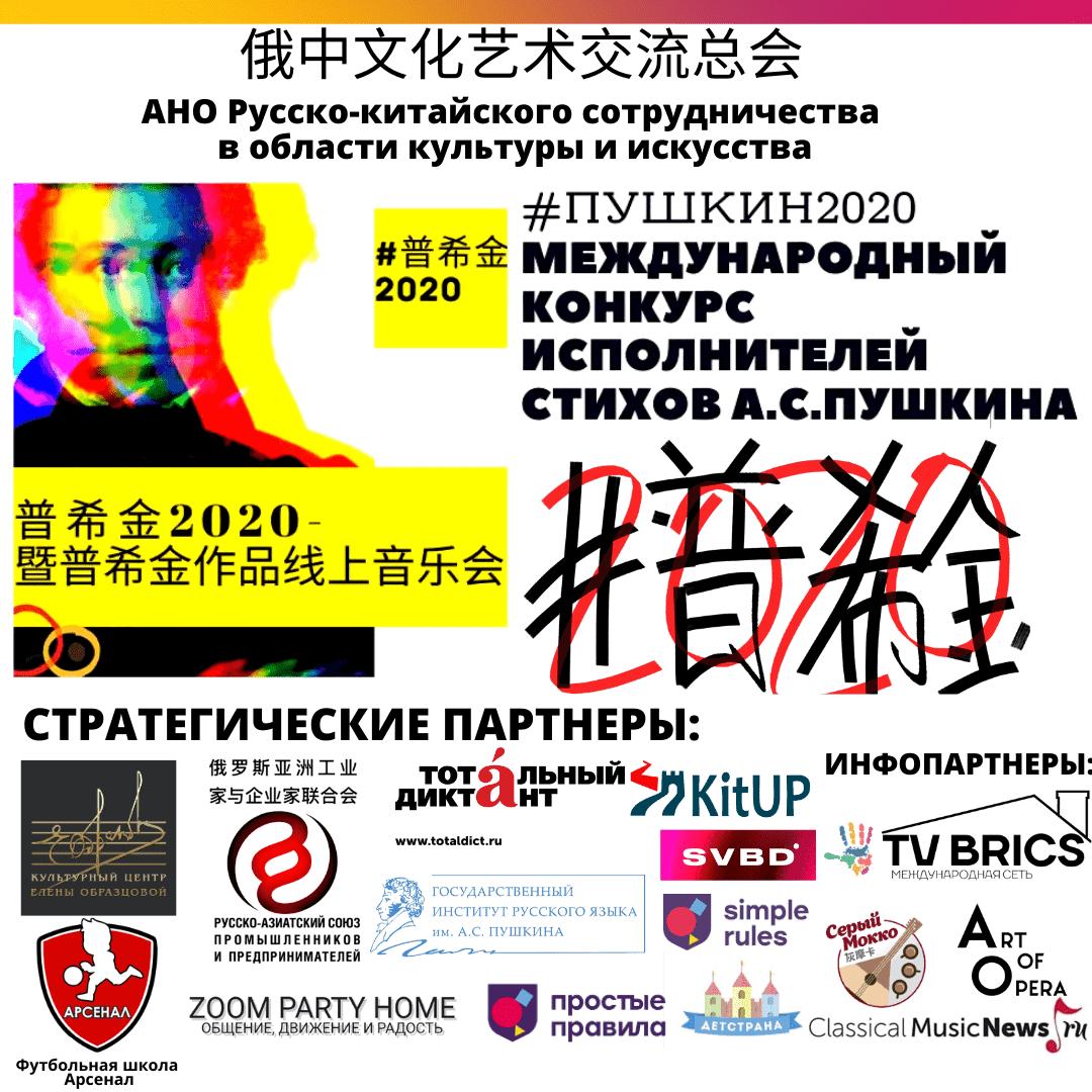 Российско-китайский конкурс #ПУШКИН2020 подвел итоги