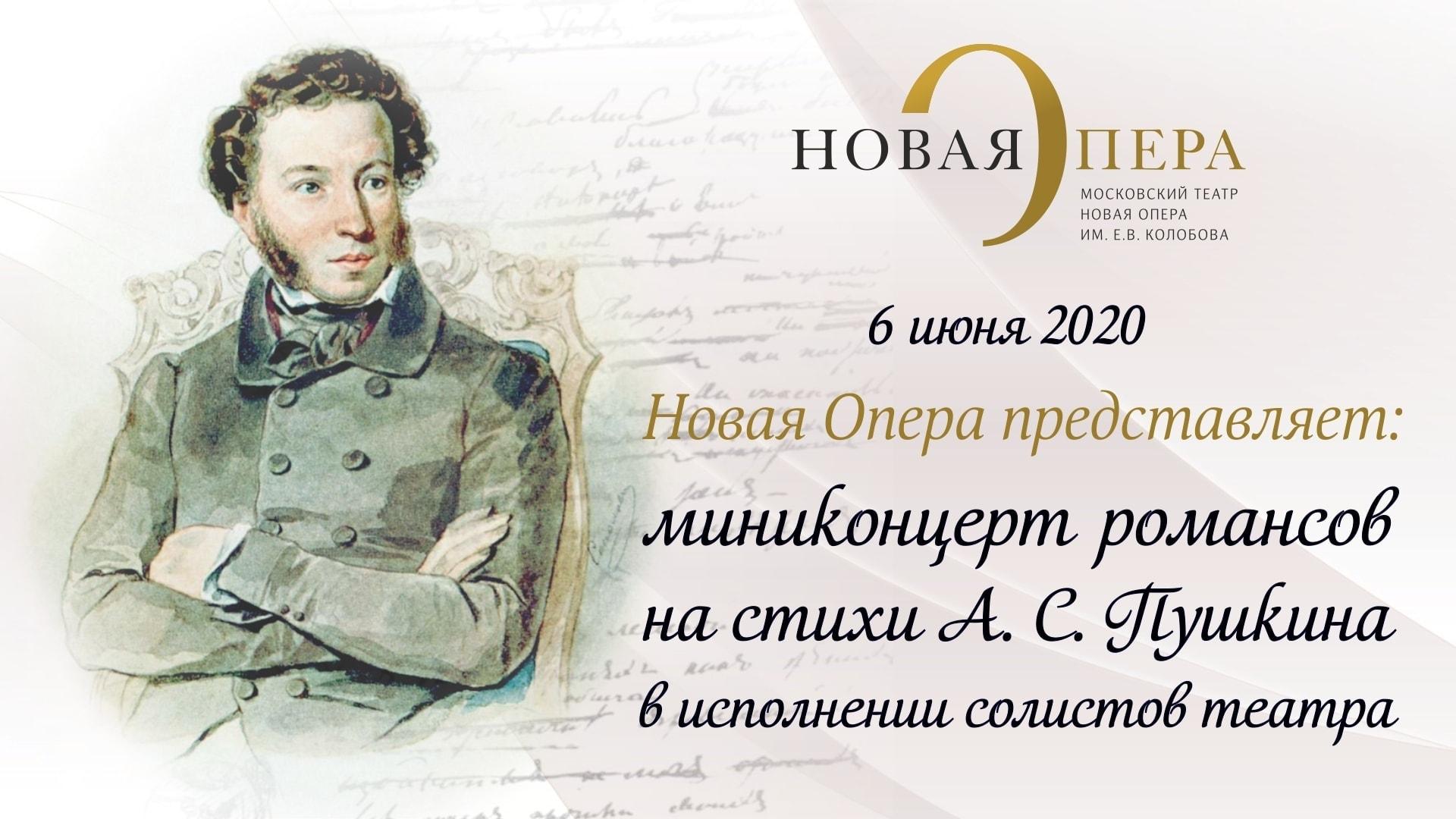 Новая Опера - ко дню рождения А. С. Пушкина