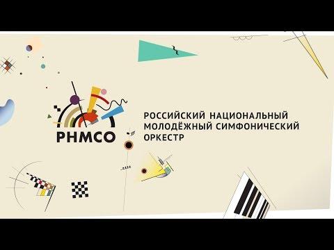Московская филармония в августе проведет конкурс артистов симфонического оркестра