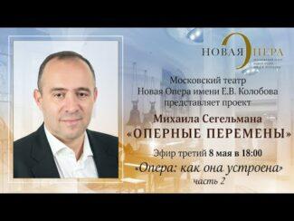 «Оперные перемены» Михаила Сегельмана