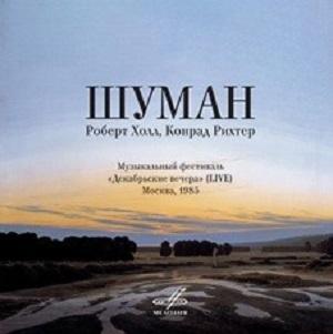 К юбилею Шумана «Фирма Мелодия» выпускает цифровой альбом