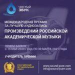 Международная премия «Чистый звук» 2021 года открыла прием заявок