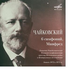 Геннадий Рождественский дирижирует симфониями Чайковского