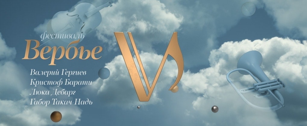 Лучшие концерты Музыкального фестиваля Вербье - в эфире телеканала «Россия К»